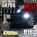 ランドクルーザー プラド TRJ150W LEDフォグランプ SCOPE EYE(スコープアイ)L3300 全光束3300ルーメン プレミアムホワイト6700K H16