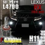レクサス RX450h ハイブリッド[GYL10W/GYL15W]対応 SCOPE EYE L3300 LEDフォグキット プレミアムホワイト6700K[3300Lm] 規格:H16(H8/H11/H16兼用)