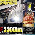 (フォグLED)・SCOPE EYE(スコープアイ)L3300 全光束3300ルーメン ホワイト6700K・イエロー3300K(H8/H11/H16兼用・HB4・PSX24W・PSX26W)(POTY年間大賞受賞