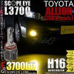 トヨタ アリオン[NZT/ZRT260系 後期]対応 L3300 LEDフォグランプキット 明るさ3300ルーメンLEDカラー:スカッシュイエロー3300K バルブ規格:H16