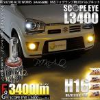 スズキ アルトワークス[MH36S]対応LEDフォグランプスコープアイL3300 明るさ3300ルーメンLEDカラー:スカッシュイエロー3300K バルブ規格:H16(H8/H11/H16兼用)