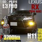 レクサス RX450h ハイブリッド[GYL10W/GYL15W]対応 SCOPE EYE L3300 LEDフォグキット スカッシュイエロー3300K[2300Lm] 規格:H16(H8/H11/H16兼用)