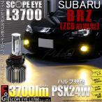 スバル BRZ (ZC6 前期)LEDフォグランプ SCOPE EYE(スコープアイ)L3300 全光束3300ルーメン スカッシュイエロー3300K PSX24W