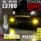ハイエース 200系(4型)LEDフォグランプ SCOPE EYE(スコープアイ)L3300 全光束3300ルーメン スカッシュイエロー3300K PSX26W