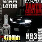 ダイハツ タントカスタムRS[LA600S系]対応 LEDハイビームライト SCOPE EYE L3300 LEDハイビームキットHB3 プレミアムホワイト6700K[3300Lm]
