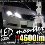 ショッピングLED 16-B-1)レクサス GS350/430(GRS190系 前期)LEDハイビームランプ LED MONSTER L4600 全光束4600ルーメン ホワイト6600K HIR特殊