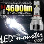 ショッピングLED 15-C-1)(ハイビームLED)・LED MONSTER L4600 全光束4600ルーメン ホワイト6600K HB3(9005)