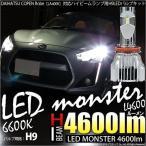 ショッピングLED ダイハツ コペン ローブ(LA400K)LEDハイビームランプ LED MONSTER L4600 全光束4600ルーメン ホワイト6600K H9
