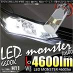 ショッピングLED 15-A-1)カローラアクシオ HV(NKE165後期)LEDロービームランプ LED MONSTER 全光束4600ルーメン ホワイト6600K H11