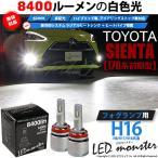 シエンタハイブリッドNHP170G LED MONSTER L4600 LEDフォグランプキット ホワイト6600K H16