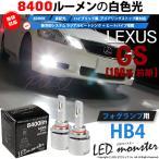 ショッピングLED 15-D-1)レクサス GS350/430(GRS190系 前期)LEDフォグランプ LED MONSTER L4600 LEDフォグランプキット 全光束4600ルーメン ホワイト6600K HB4