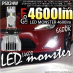 LED MONSTER L4600 LEDフォグランプキット LEDカラー:ホワイト6600K バルブ規格:PSX24W 霧灯