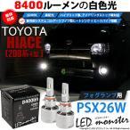 トヨタ 200系ハイエース[4型]対応LEDフォグランプLED MONSTER L4600 LEDフォグランプキットLEDカラー:ホワイト6600Kバルブ規格:PSX26W
