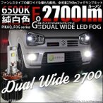 ショッピングLED (フォグLED)・(大特価)デュアルワイド DUAL WIDE LEDフォグ コンバージョンキット 5500kホワイト/6500kホワイト H8/H11/H16・HB4・PSX24W・PSX26W