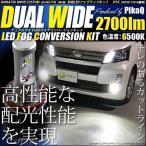 ムーヴカスタム LA100S/110S(MC後)LEDフォグランプ デュアルワイド DUAL WIDE LEDフォグコンバージョンキット ホワイト6500K H16