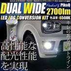 アルトワークス(HA36S)LEDフォグランプ デュアルワイド DUAL WIDE LEDフォグコンバージョンキット ホワイト6500K H16