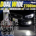 レヴォーグ[VMG/VM4] デュアルワイドLEDフォグコンバージョンキット DUAL WIDE LED FOG CONVERSION KIT 白6500K バルブ規格:H16(H8/H11/H16兼用)