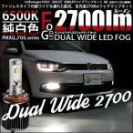 フォルクスワーゲン ポロ(6RCJZ)LEDフォグランプ デュアルワイド DUAL WIDE LEDフォグコンバージョンキット ホワイト6500K H8