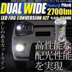 (大特価)アルトワークス(HA36S)LEDフォグランプ デュアルワイド DUAL WIDE LEDフォグコンバージョンキット ホワイト5500K H16