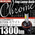 (フォグLED)・クロームフォグランプ ドライバー内蔵LED ドレスアップフォグ 全光束1300ルーメン ホワイト6700K/イエロー3300K(H8/H11/H16兼用)