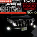 トヨタ ランドクルーザープラド(TRJ/GRJ150系 後期)LEDフォグランプ ドライバー内蔵クロームフォグランプ 全光束1300ルーメン ホワイト6700K H16