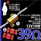 (抵抗)・5Wポジション球切れ警告灯キャンセラーメタルクラッド抵抗(定格10W)39Ω 抵抗1個+コネクタ2個入