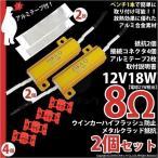 (抵抗)・ウインカーハイフラッシュ防止メタルクラッド抵抗(12V21W)8Ω 2個セット