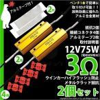 (抵抗)・ハイフラッシャー防止抵抗ユニット(12V21W)3Ω 2個セット