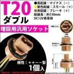 (DIY)・T20ウェッジダブル球汎ソケット(W3×16q)入数1個