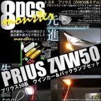 4-D-8)トヨタ プリウス(ZVW50)LEDウインカー(フロント