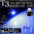 ・T3 1chip SMD LED(S型)(ブルー)入数1個 メーターランプ・エアコンランプ・シガーライターランプ・灰皿内照明等