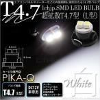 ・T4.7 1chip SMD LED(L型)(ホワイト)入数1個 メーターランプ・エアコンランプ・シガーライターランプ・灰皿内照明等
