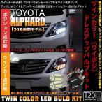 アルファード(GGH/ANH20系後期)LEDフロントウインカー ハイブリッドツインカラーシステムLED  T20シングル ホワイト/アンバー