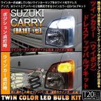 スズキ キャリイ(DA16T系)ハイブリッドツインカラーシステムLED  T20シングル ホワイト/アンバー