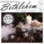 クリスマス オーナメント クリスマス用オーナメントセット (ベツレヘムの星) 20個セット 120cm クリスマスツリー オーナメント