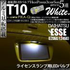 ダイハツ エッセ L235S ライセンスランプ T10 High Power 3chip SMD 5連ウェッジシングルLED ホワイト 無極性 入数1個