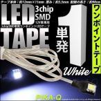 (テープLED)・単発ワンポイントLEDテープ(ホワイト)3chip 5050 SMD1個搭載(テープLED)・配線約90cm 入数1個