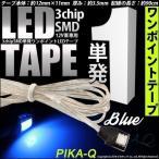 単発ワンポイントLEDテープ LEDカラー:ブルー 入数:1個3CHIP 5050 SMD1個搭載・配線約90cm