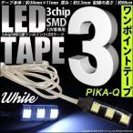 (テープLED)・3連ワンポイントLEDテープ(ホワイト)3chip 5050 SMD3個搭載(テープLED)・配線約90cm 入数1個