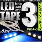 (テープLED)・3連ワンポイントLEDテープ(ブルー)3chip 5050 SMD3個搭載(テープLED)・配線約90cm 入数1個