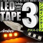(テープLED)・3連ワンポイントLEDテープ(アンバー)3chip 5050 SMD3個搭載(テープLED)・配線約90cm 入数1個