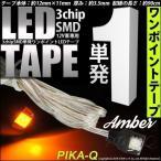 (テープLED)・単発ワンポイントLEDテープ(アンバー)3chip 5050 SMD1個搭載(テープLED)・配線約90cm 入数1個