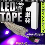 (テープLED)・単発ワンポイントLEDテープ(ピンクパープル)3chip 5050 SMD1個搭載(テープLED)・配線約90cm 入数1個