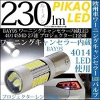 ワーニングキャンセラー内蔵LED ・BAY9S H21W 4014SMD 27連   全光束230ルーメン ホワイト ピン角120° 2個入 11-D-4