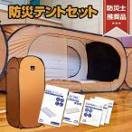 防災 災害 非常用テントセット 一人用テント 1張防災用・緊急アルミシェラフ 1個 防災非常用簡易トイレ 3セット 防災用エアーベッド 1個 台風対策