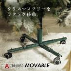 クリスマスツリー Tree nest ツリースカート MOVEBLE キャスター付き ツリースタンド