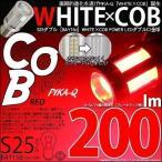 ・S25D S25ダブル(BAY15d)口金LED WHITE×COB テール&ストップランプ  レッド 全光束:200ルーメン 入数2個[雑5