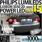 5-B-1)トヨタ クラウンアスリート(210系前期/後期)LEDバックランプ T16 LED BACK LAMP BULB『NEO18』 ウェッジシングルホワイト 全光束430ルーメン 入数2個