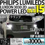 スバル XVハイブリッド(GPE前期モデル)LEDバックランプ T16 LED BACK LAMP BULB『NEO18』 ウェッジシングルホワイト 入数2個