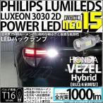 ホンダ ヴェゼルハイブリッド(RU3/RU4前期モデル)LEDバックランプ T16 LED BACK LAMP BULB『NEO18』 ウェッジシングルホワイト 入数2個